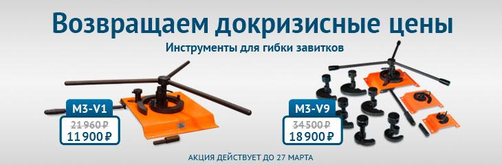 M3-V1 и M3-М9 по супер ценам